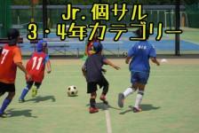 JR個サル3.4年①