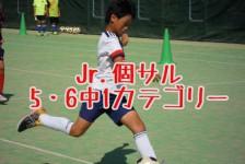 JR個サル5・6中1①