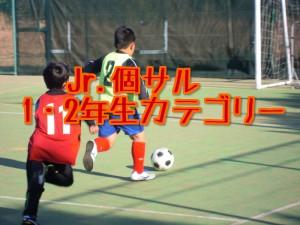 JR個サル1.2年②