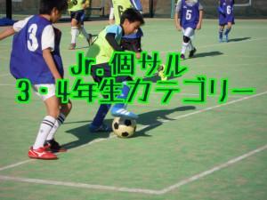 JR個サル3.4年②