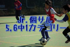 JR個サル5・6中1②