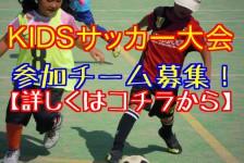 キッズサッカー大会
