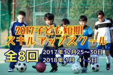2017冬短期サッカー