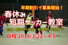 2018春短期サッカー