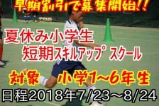 サッカー2018夏2